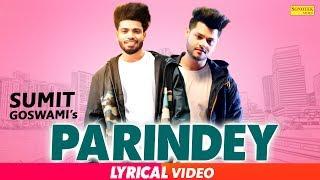 Se Udne Parindey Lyrical Song SUMIT GOSWAMI, SHANKY | New Haryanvi Songs Haryanavi 2019| SONOTEK