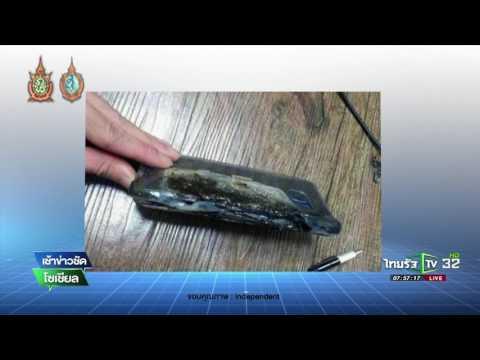 ซัมซุงประกาศหยุดขาย Note 7    12-10-59   เช้าข่าวชัดโซเชียล   ThairathTV