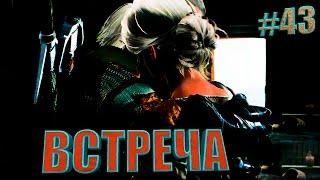 ОСТРОВ ТУМАНОВ☛Ведьмак 3 Дикая Охота☛#43