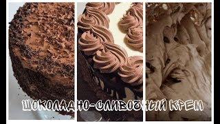 ШОКОЛАДНО-СЛИВОЧНЫЙ КРЕМ для торта, супер просто и вкусно!