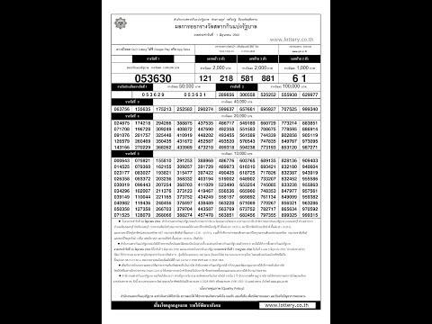 ใบตรวจหวย 1/06/60 เรียงเบอร์ ผลสลาก 1 มิถุนายน 2560