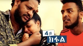 Fsha Ghebrehiwet - Zeyneqx Nibiat | ዘይነቅጽ ንብዓት - Part 4 New Eritrean Movie 2018