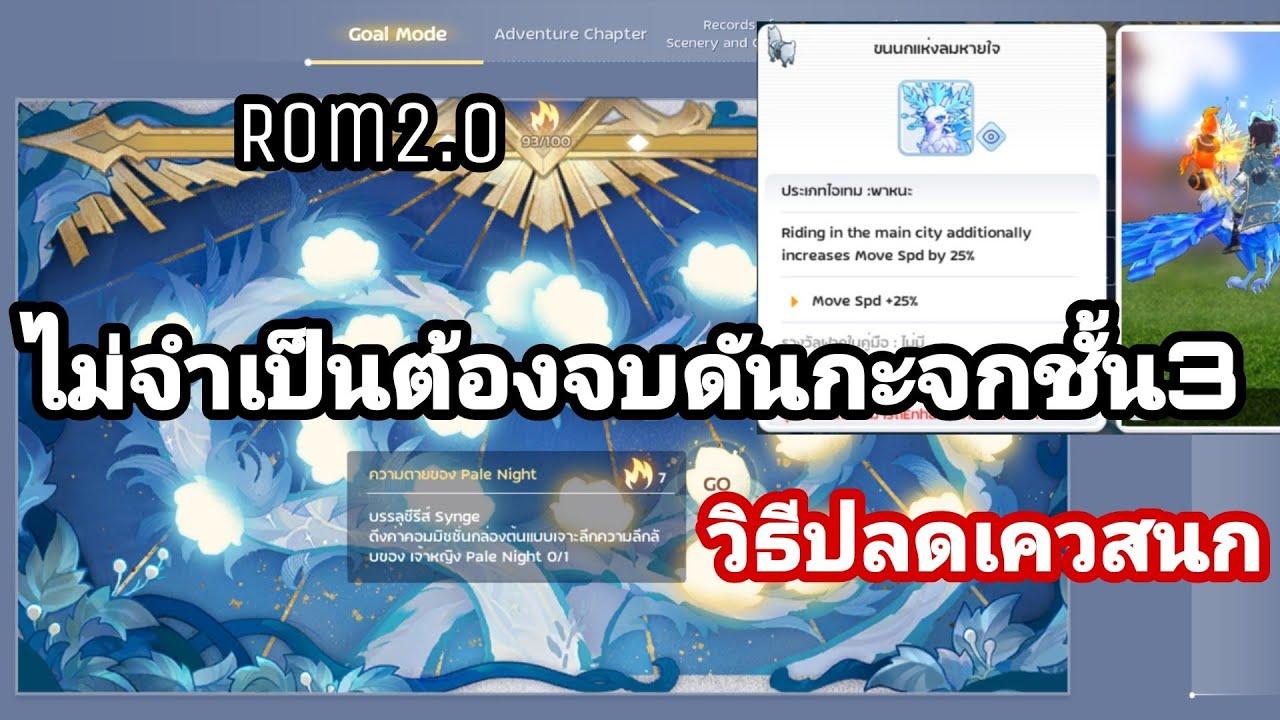 Rom2.0 | ปลดเควสสัตว์ขี่นก ep.40