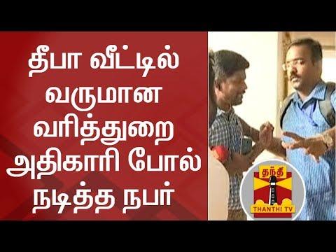 தீபா வீட்டில் வருமான வரித்துறை அதிகாரி போல் நடித்த நபர் | Deepa | Thanthi TV