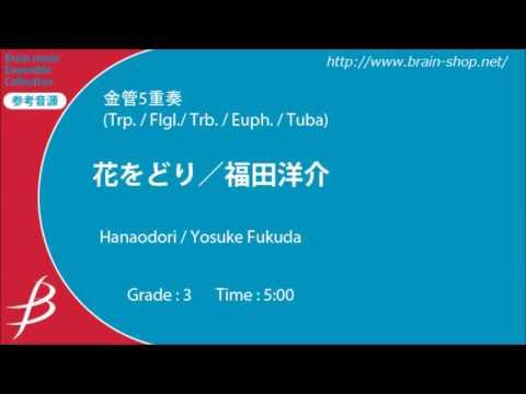 花をどり/福田洋介/Hanaodori/Yosuke Fukuda