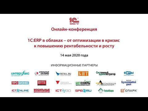 """Онлайн-конференция """"1С:ERP в облаках – от оптимизации в кризис к повышению рентабельности и росту"""""""