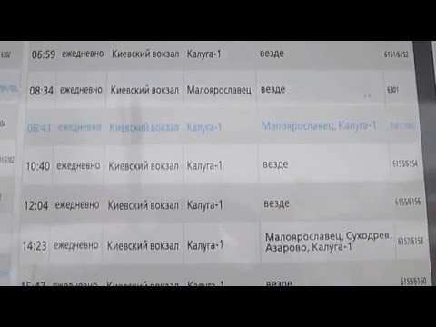 Расписание электричек из Обнинска