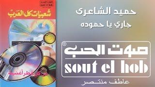جاري يا حموده فرقة حميد الشاعري