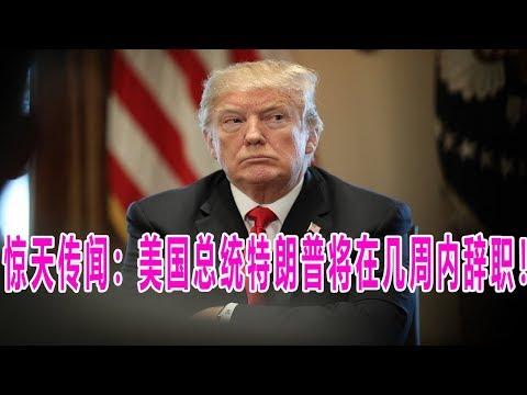惊天传闻:美国总统特朗普将在几周内辞职!