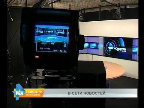 """После начала цифрового вещания в регионе """"Новости по будням"""" остались в эфире и доступны в Интернете"""