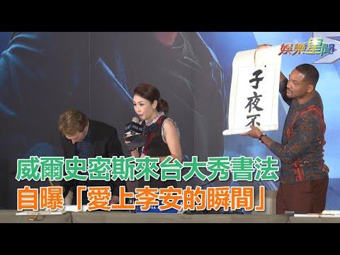 直擊/記者會大秀書法!威爾史密斯嗨曝「愛上李安的瞬間」|三立新聞網SETN.com