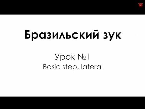 Zouk танец видео уроки