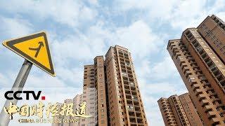 """[中国财经报道] 8月70大中城市房价继续唱""""稳""""   CCTV财经"""