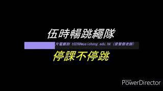 Publication Date: 2020-08-13 | Video Title: 伍時暢跳繩隊停學不停跳