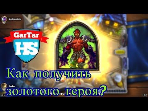 HearthStone - Как получить золотой портрет героя? Зарабатываем голд иконку Чернокнижника.