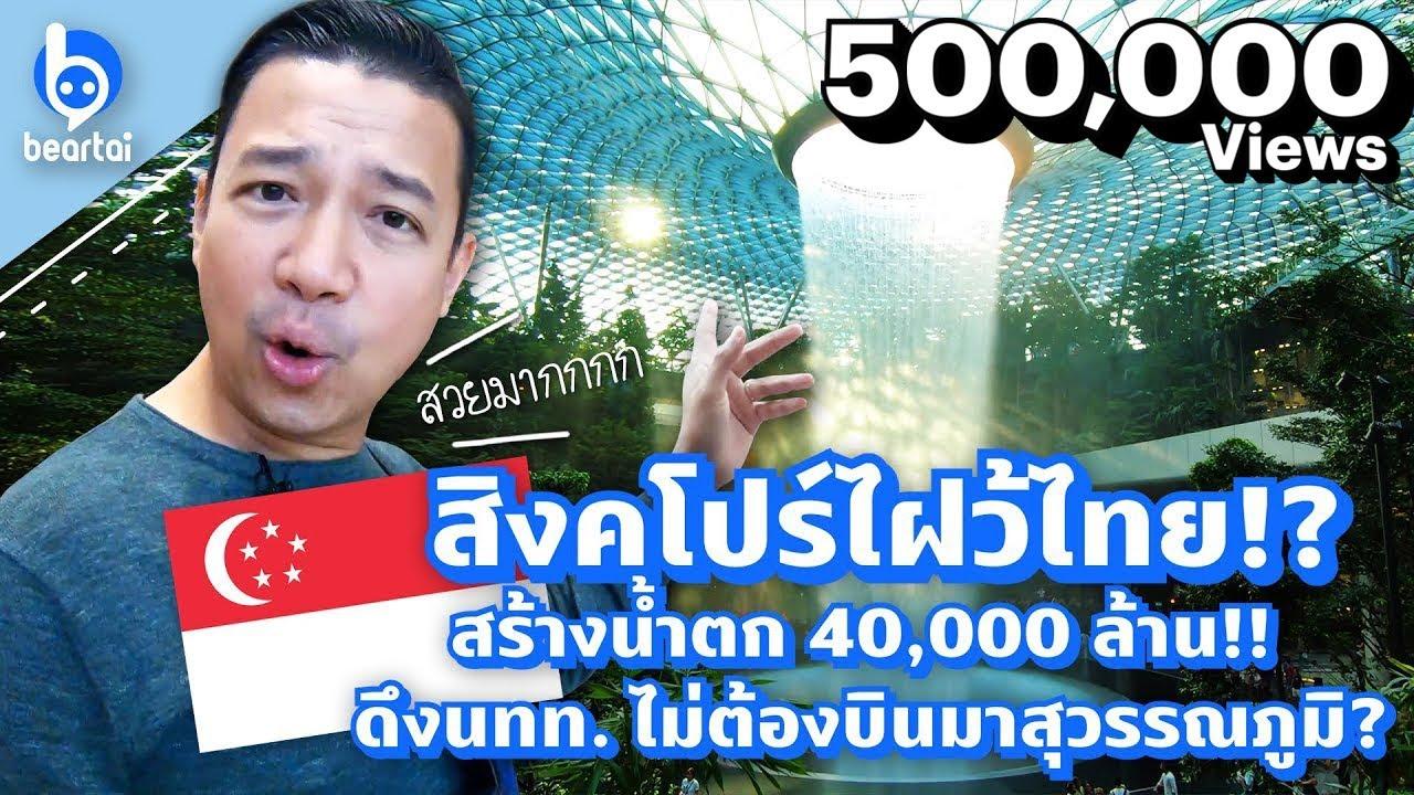 น้ำตก 40,000 ล้าน สิงคโปร์ดึง นทท. ไม่ต้องบินผ่านไทย