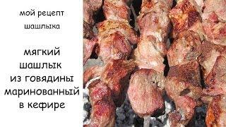 Мой рецепт шашлыка.Мягкий шашлык из говядины маринованный в кефире.