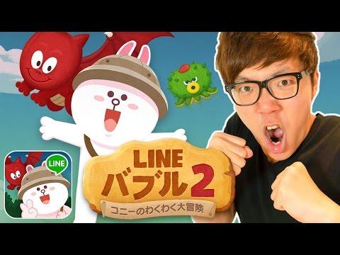 【LINE バブル2】ヒカキンからの挑戦状!