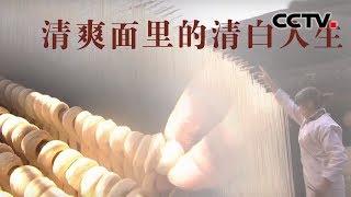 [中华优秀传统文化]遵祖训清白立身| CCTV中文国际
