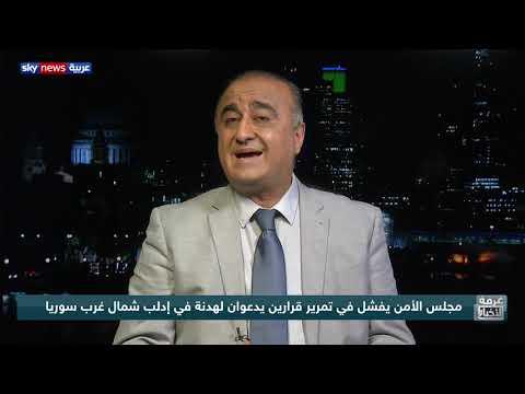 مجلس الأمن يفشل في تمرير قرارين يدعوان لهدنة في إدلب  - نشر قبل 4 ساعة