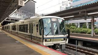 【新大阪駅】221系快速姫路方面網干行き+スーパーはくと発車シーン