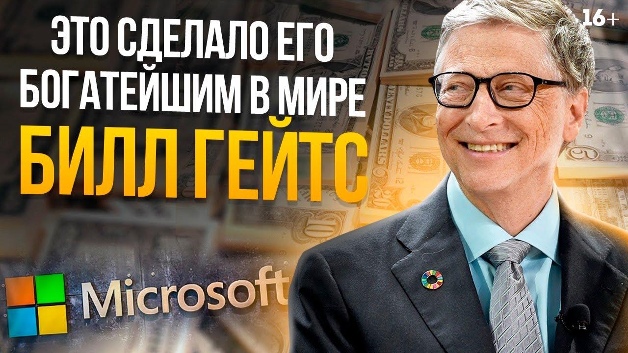 Билл Гейтс // Принципы жизни, которые сделали его одним из самых  влиятельных людей мира // 16+