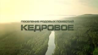 Поселение Кедровое! Родовые Поместья ждут на праздник! Приморский край Владивосток Находка