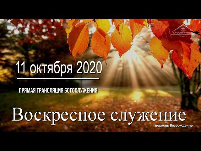 11 октября 2020 - Воскресное служение