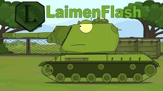 Мультики про танки: ИС-152 Одиночка. LaimenFlash