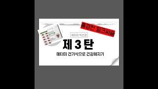♡애터미 홍경천 밀크씨슬♡