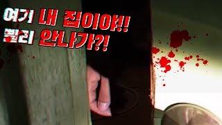 폐모텔에서 사람이 나타났다! (위협적인 행동의 범죄자???) - 공포방송, 또마, 또치와마이콜, Shock Video