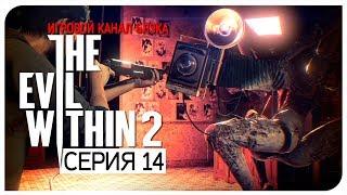 Обскура, новая головная боль ● Evil Within 2 #14 [Nightmare/PC/Ultra Settings]
