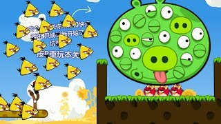 Angry Birds Cannon 3 - HIT THE GIANT BOSSES PIG 100 EYES WITH MAXIM...