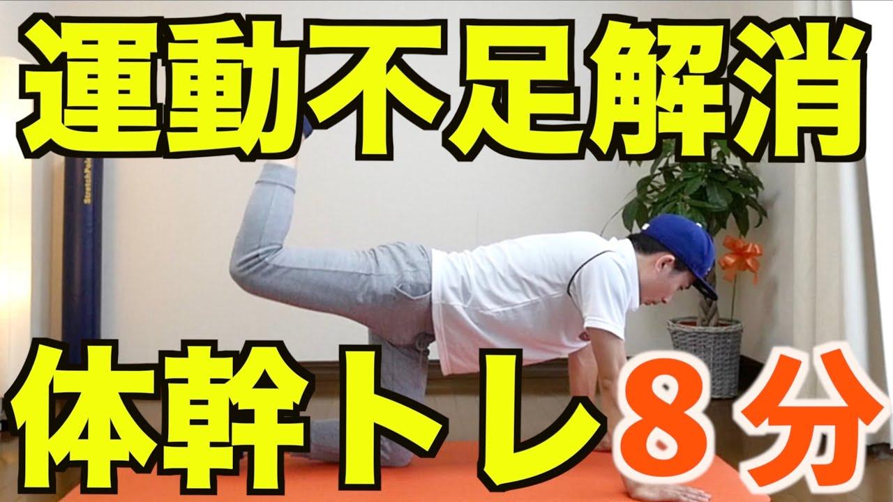 【8分】毎日やりたい体幹トレーニング