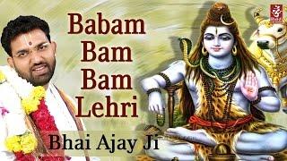 Babam Bam Bam Lehri by Bhai Ajay Ji | Shiv Bhajan | Bhakti Sansaar