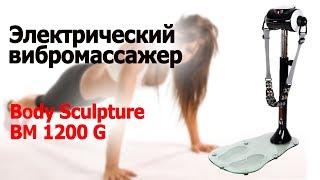 Электрический вибромассажер Body Sculpture BM 1200 G  - видео обзор