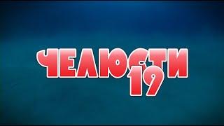 Челюсти 19 Официальный трейлер на русском языке