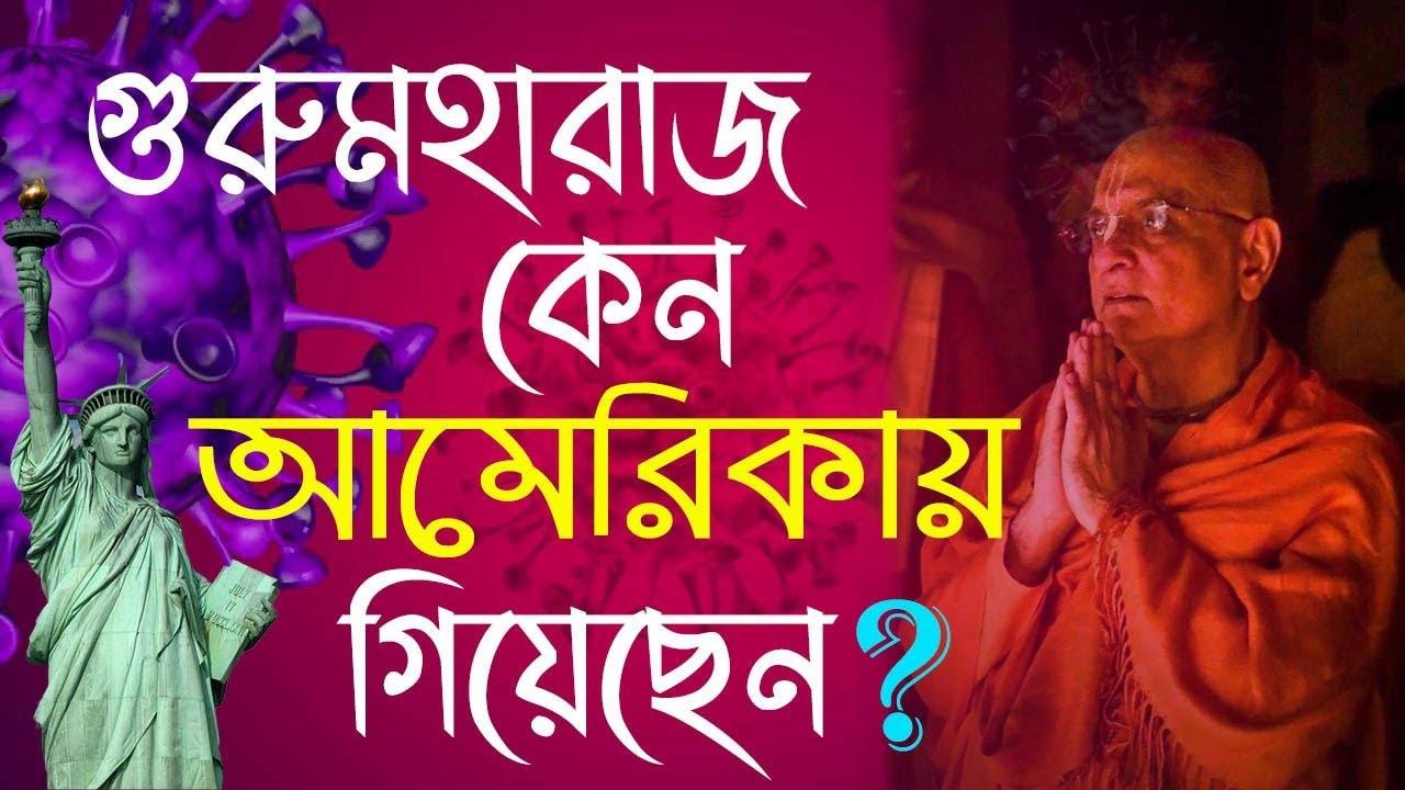 bhakti charu swami guru maharaj health condition update in bengali শ্রীল ভক্তিচারু স্বামী গুরুমহারাজ