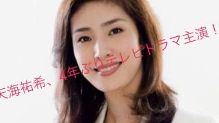 Yuki Amami actress (49), October start of the Fuji TV drama series ...