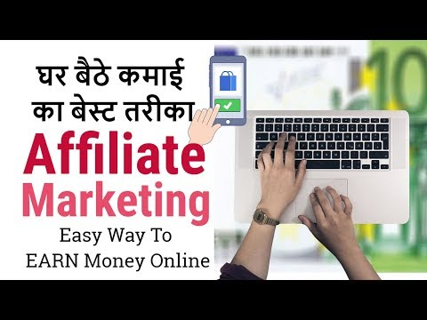 Affiliate Marketing in Hindi | Affiliate Easy Way To EARN Money Online In 2019 thumbnail