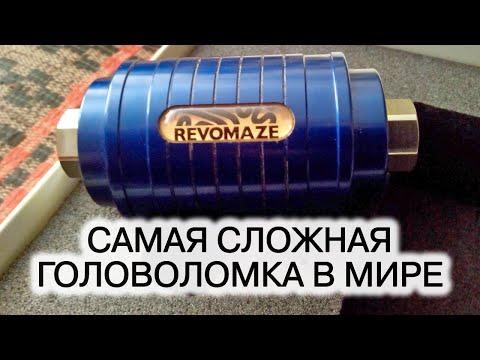 Обзор головоломок Revomaze