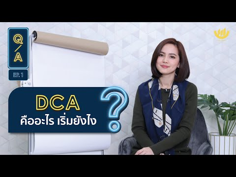 DCA คืออะไร? เริ่มยังไง? | Q&A EP.1