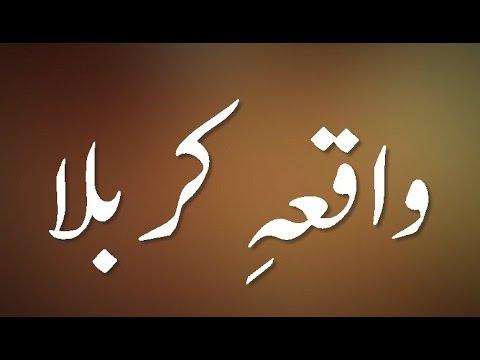 Waqia e Karbala - Haji Imran Attari - Bayan