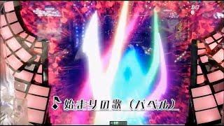 CRフィーバー戦姫絶唱シンフォギア