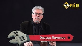Эдуард Лимонов: цена нерешительности Путина