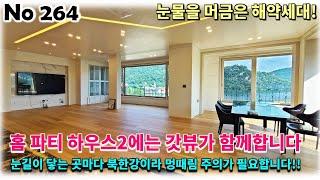 경기 남양주시 화도읍 타운하우스, 홈파티하우스2는 북한…