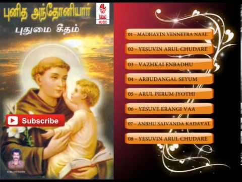Punitha Anthoniyar4379 2|| Tamil Devotional Songs