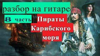 Уроки гитары.Пираты Карибского Моря 8 часть