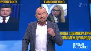 О выборах на Украине. Время покажет. Выпуск от 29.03.2019
