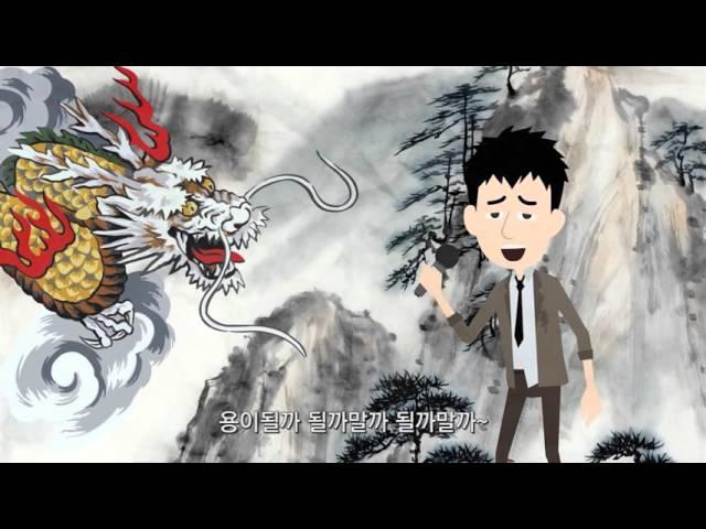 금수저 흙수저  - 정음 애니메이션 뮤직비디오